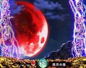 CR風魔の小次郎 満月の夜ゾーン