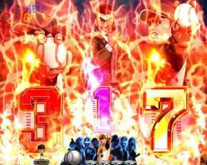 CR巨人の星 情熱の炎 図柄オーラ予告2