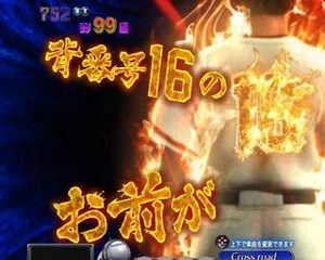 CR巨人の星 情熱の炎 16+84演出