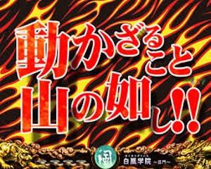 CR風魔の小次郎 名言予告2