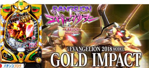 CRヱヴァンゲリヲン 2018年モデル GOLD Impact