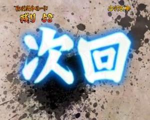CR風魔の小次郎 次回バトル予告