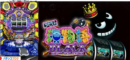 CRドラム海物語BLACK