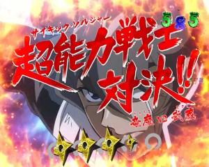 CR風魔の小次郎 超能力戦士対決!!リーチ