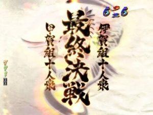 バジリスク〜甲賀忍法帖〜弦之介の章  最終決戦リーチ