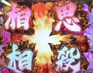 バジリスク〜甲賀忍法帖〜弦之介の章  相思相殺リーチ