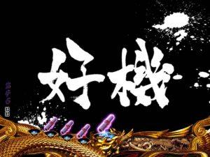 バジリスク〜甲賀忍法帖〜弦之介の章  墨予告