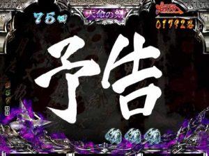 バジリスク〜甲賀忍法帖〜弦之介の章  次回予告