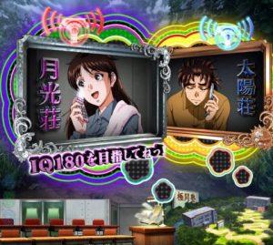金田一少年の事件簿2 ~地獄の傀儡師 金田一と美雪の携帯で通話予告