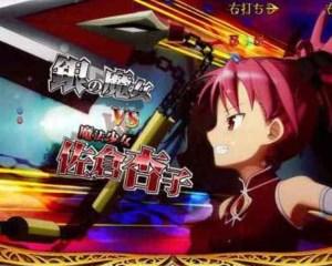 CR魔法少女まどか☆マギカ まどかVer 銀の魔女VS杏子3