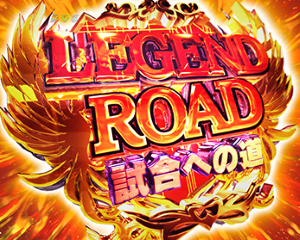 CRキャプテン翼 黄金世代の鼓動 試合への道(LEGEND ROAD)