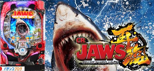 CRJAWS再臨 SHARK PANIC AGAIN