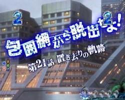 CR攻殻機動隊S.A.C. バトーリーチ