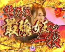 CRボウリングP★LEAGUE 姫路 麗~最強女王への一投~