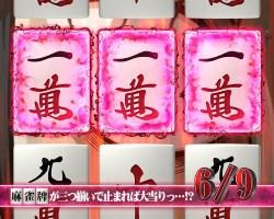 CR弾球黙示録カイジ4 麻雀17歩2