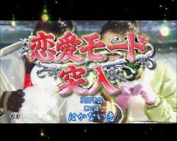 CR冬のソナタ Remember 恋愛モード