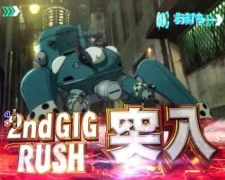 CR攻殻機動隊S.A.C. 2nd GIG RUSH