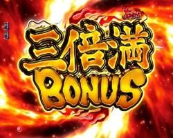 CR麻雀格闘俱楽部 三倍満BONUS
