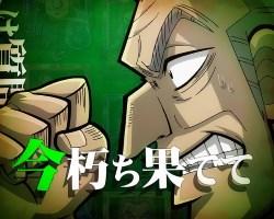 CR弾球黙示録カイジ4 演説背景疑似連続予告
