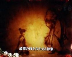CR犬夜叉 ジャッジメントインフィニティ 墨絵予告