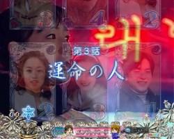 CR冬のソナタ Remember タイトルカットイン予告