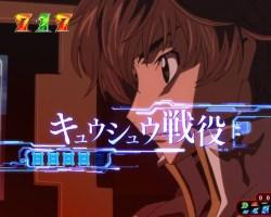 CRコードギアス反逆のルルーシュ~エンペラーロード~ キョウシュウ戦役