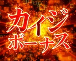 CR弾球黙示録カイジ4 カイジボーナス