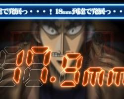 CR弾球黙示録カイジ4 Eカード