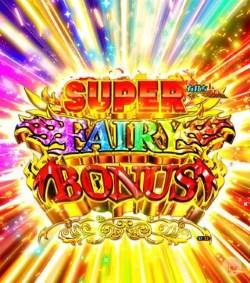 CRフェアリーテイル SUPER FAIRY BONUS