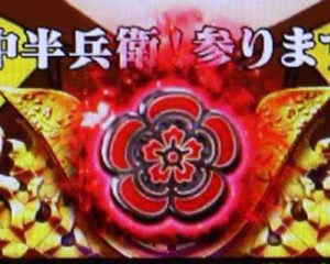 CR織田信奈の野望2 保留変化予告 合戦
