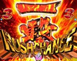 CRボウリング革命P★LEAGUE 一撃RUSH CHANCE