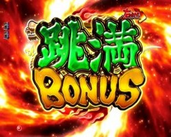 CR麻雀格闘俱楽部 跳満BONUS