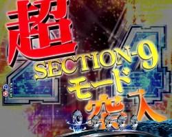CR攻殻機動隊S.A.C. SECTION9モード