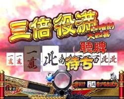 CR麻雀格闘俱楽部 黄龍チャレンジ