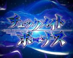 CRコードギアス反逆のルルーシュ~エンペラーロード~ チェックメイトボーナス