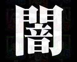 CR弾球黙示録カイジ4 闇モード
