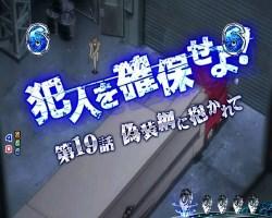 CR攻殻機動隊S.A.C. トグサリーチ
