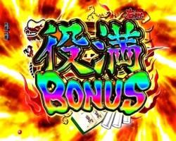 CR麻雀格闘俱楽部 役満BONUS