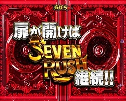 CR七つの大罪 SEVEN RUSH継続演出