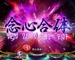 CRアクエリオンEVOL 漢字予告