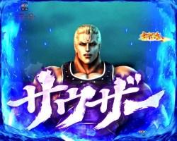 CR北斗の拳7 百裂乱舞 対戦キャラ