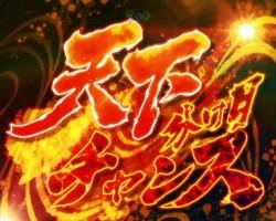 CR戦国恋姫 天下分け目チャンス
