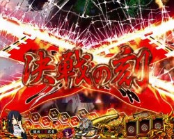 CR戦国恋姫 決戦の刻予告