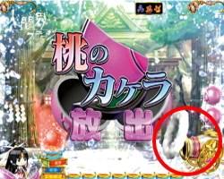 CRモモキュンソード3 チャージ予告