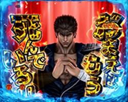 CR北斗の拳7百裂乱舞 乱世バトル