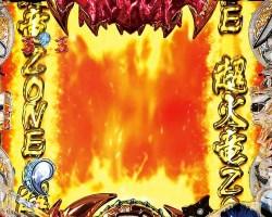 CR烈火の炎2 超火竜ZONE