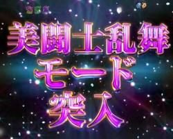 CRクイーンズブレイド2 美闘士乱舞モード予告