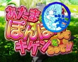 CR戦国恋姫 ぽんぽんチャンス