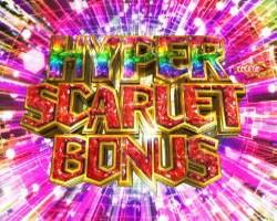 CR緋弾のアリア2 HYPER SCARLET BONUS
