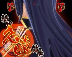 CR戦国恋姫 久遠